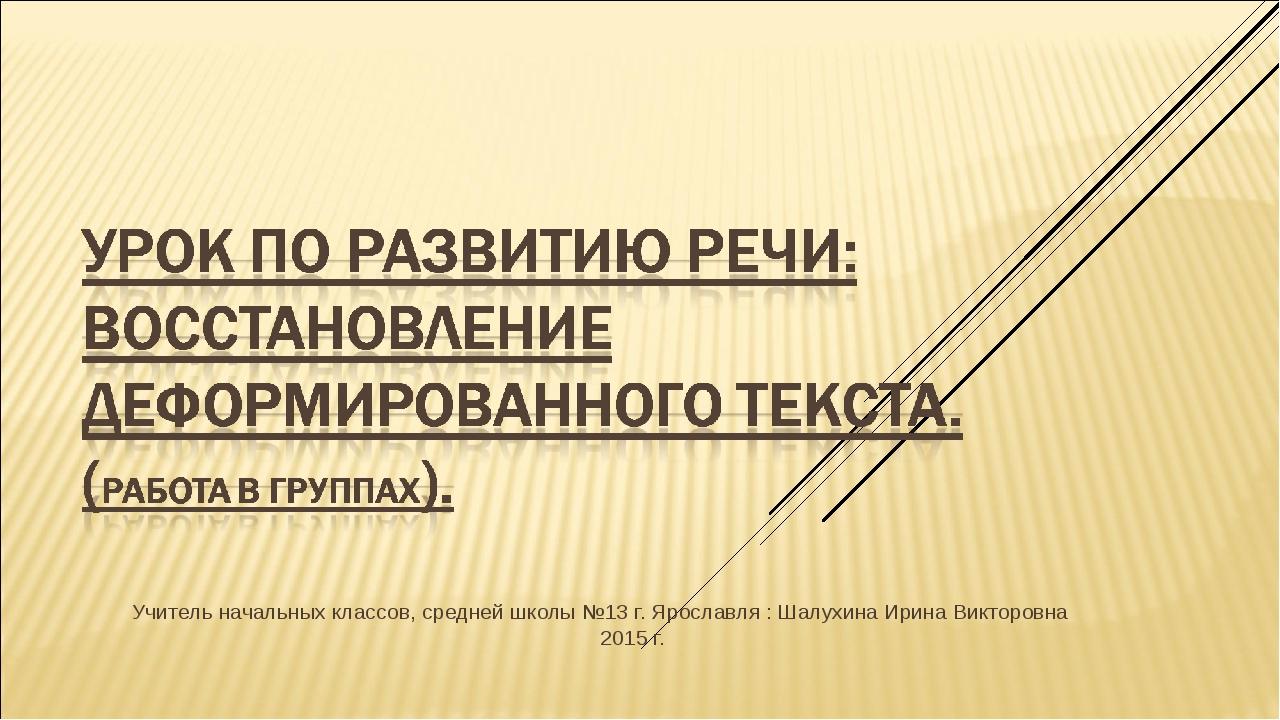 Учитель начальных классов, средней школы №13 г. Ярославля : Шалухина Ирина Ви...