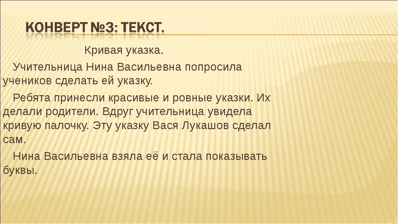 Кривая указка. Учительница Нина Васильевна попросила учеников сделать ей ука...