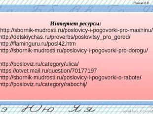 Интернет ресурсы: 1 - http://sbornik-mudrosti.ru/poslovicy-i-pogovorki-pro-m