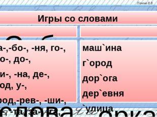 Игры со словами Собери слова из слогов ма-,-бо-, -ня, го-, -бо-, до-, -ли-, -