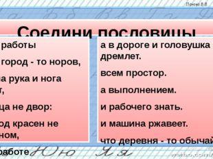 Соедини пословицы Без работы Что город - то норов, Дома рука и нога спят, Ули