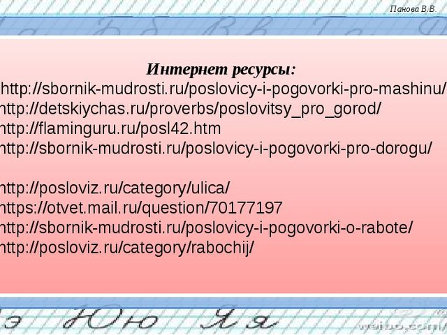 Интернет ресурсы: 1 - http://sbornik-mudrosti.ru/poslovicy-i-pogovorki-pro-m...