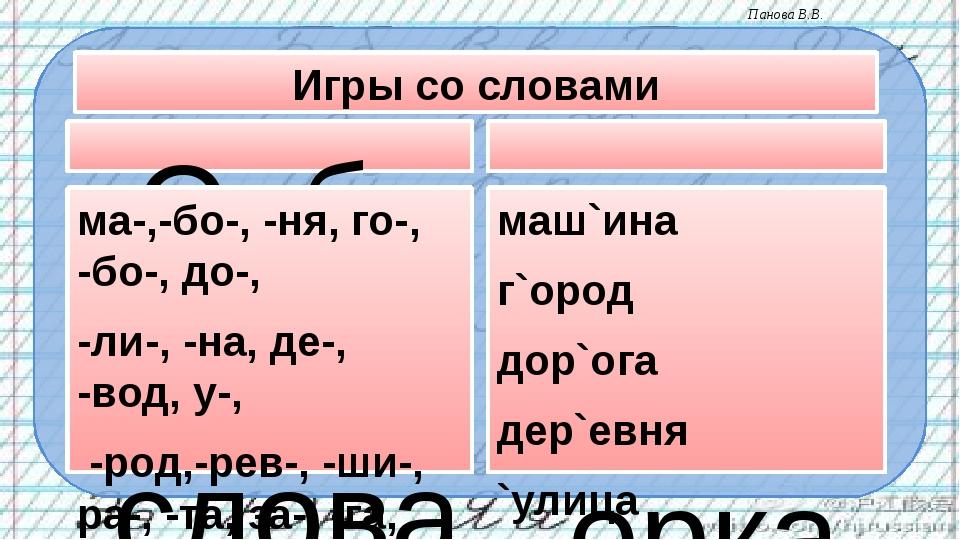 Игры со словами Собери слова из слогов ма-,-бо-, -ня, го-, -бо-, до-, -ли-, -...