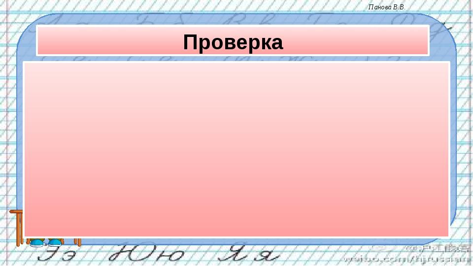 Проверка Панова В.В.