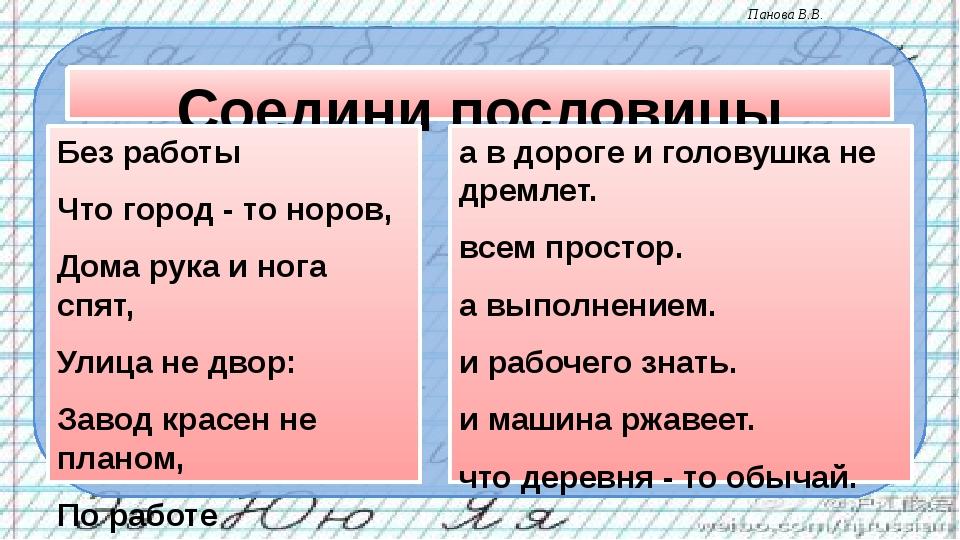 Соедини пословицы Без работы Что город - то норов, Дома рука и нога спят, Ули...