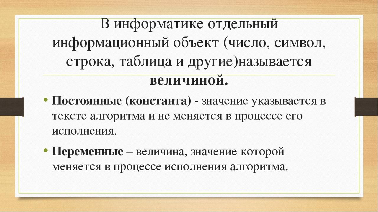 В информатике отдельный информационный объект (число, символ, строка, таблица...