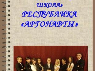 Муниципальное общеобразовательное учреждение «РОСКОШНЕНСКАЯ ШКОЛА» РЕСПУБЛИКА