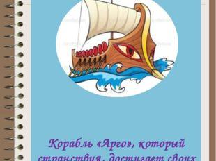 НАША ЭМБЛЕМА Корабль «Арго», который странствуя, достигает своих целей *