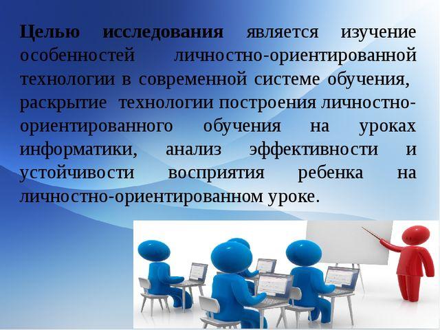 Целью исследования является изучение особенностей личностно-ориентированной т...