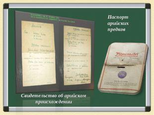Свидетельство об арийском происхождении Паспорт арийских предков
