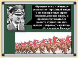 «Превыше всего я обязываю руководство германской нации и его приверженцев стр