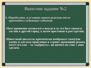Выполни задание №2 1. Определите, в условиях какого режима могло произойти сл