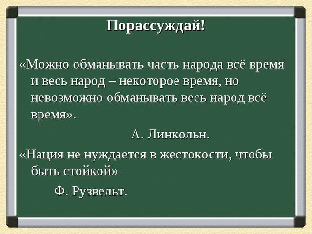 Порассуждай! «Можно обманывать часть народа всё время и весь народ – некоторо...