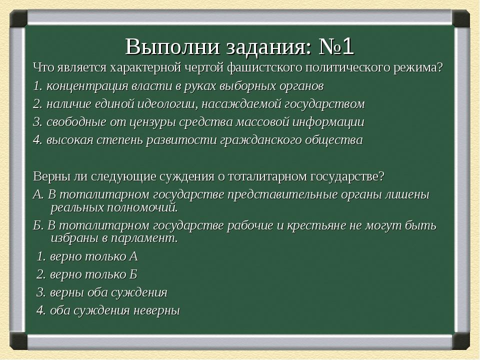Выполни задания: №1 Что является характерной чертой фашистского политического...