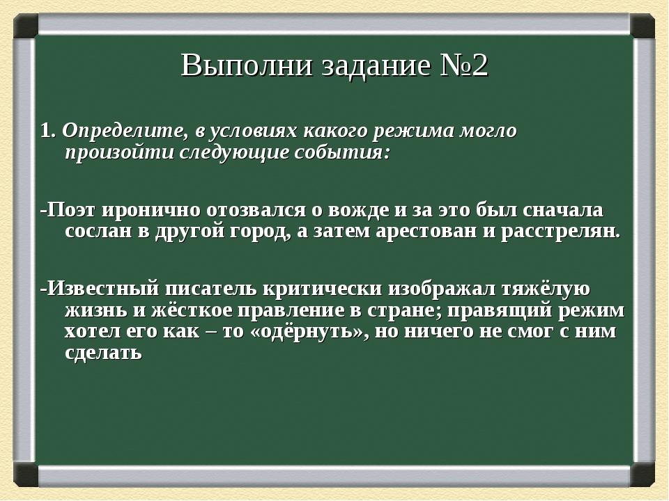Выполни задание №2 1. Определите, в условиях какого режима могло произойти сл...