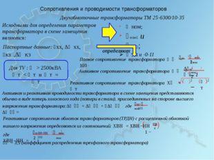 Сопротивления и проводимости трансформаторов Двухобмоточные трансформаторы ТМ