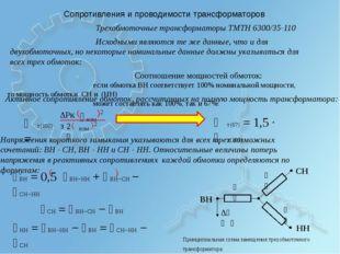 Сопротивления и проводимости трансформаторов Трехобмоточные трансформаторы Т