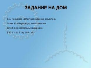ЗАДАНИЕ НАДОМ Е.А. Конюхова «Электроснабжение объектов» Глава 12 «Параметры