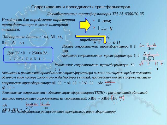 Сопротивления и проводимости трансформаторов Двухобмоточные трансформаторы ТМ...