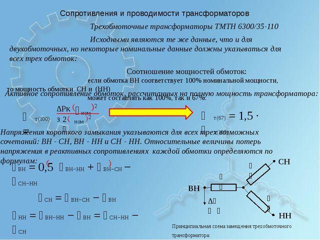 Сопротивления и проводимости трансформаторов Трехобмоточные трансформаторы Т...