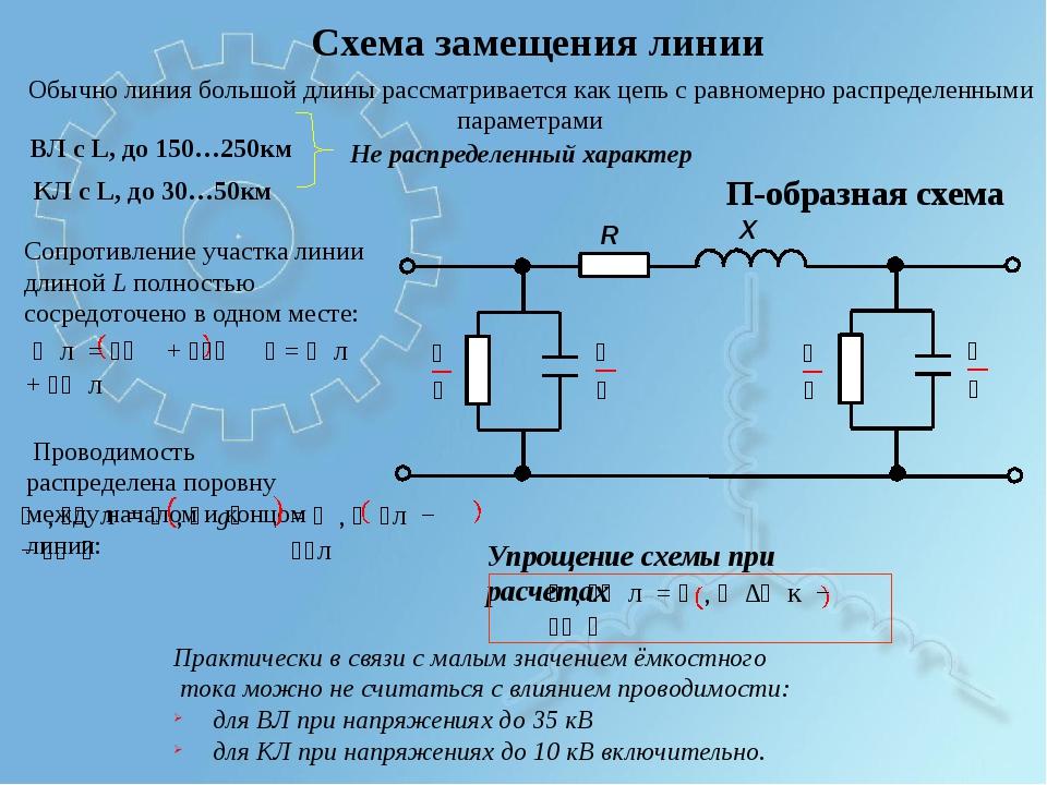 Схема замещения линии Обычно линия большой длины рассматривается как цепь с р...