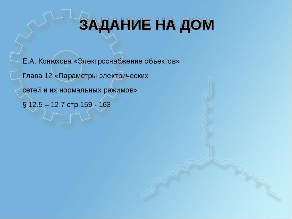 ЗАДАНИЕ НАДОМ Е.А. Конюхова «Электроснабжение объектов» Глава 12 «Параметры...