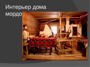 Интерьер дома мордовского народа