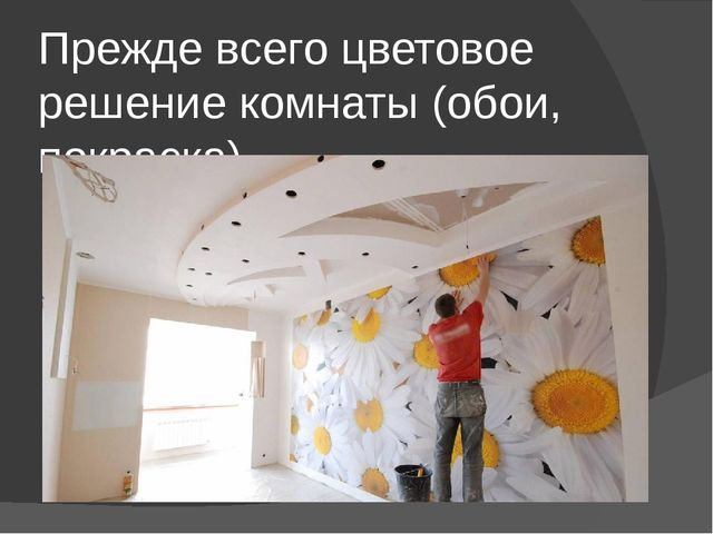 Прежде всего цветовое решение комнаты (обои, покраска)