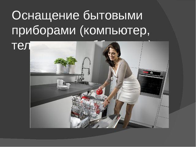 Оснащение бытовыми приборами (компьютер, телевизор, хобби и т. д.)