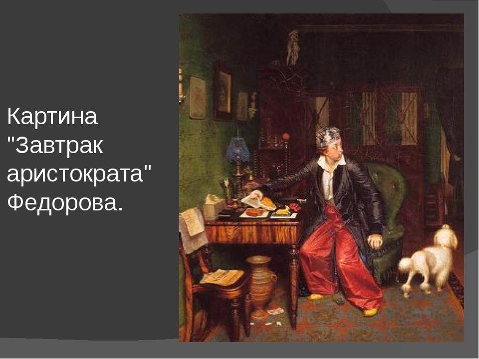 "Картина ""Завтрак аристократа"" Федорова."