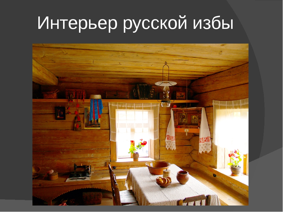 Интерьер русской избы