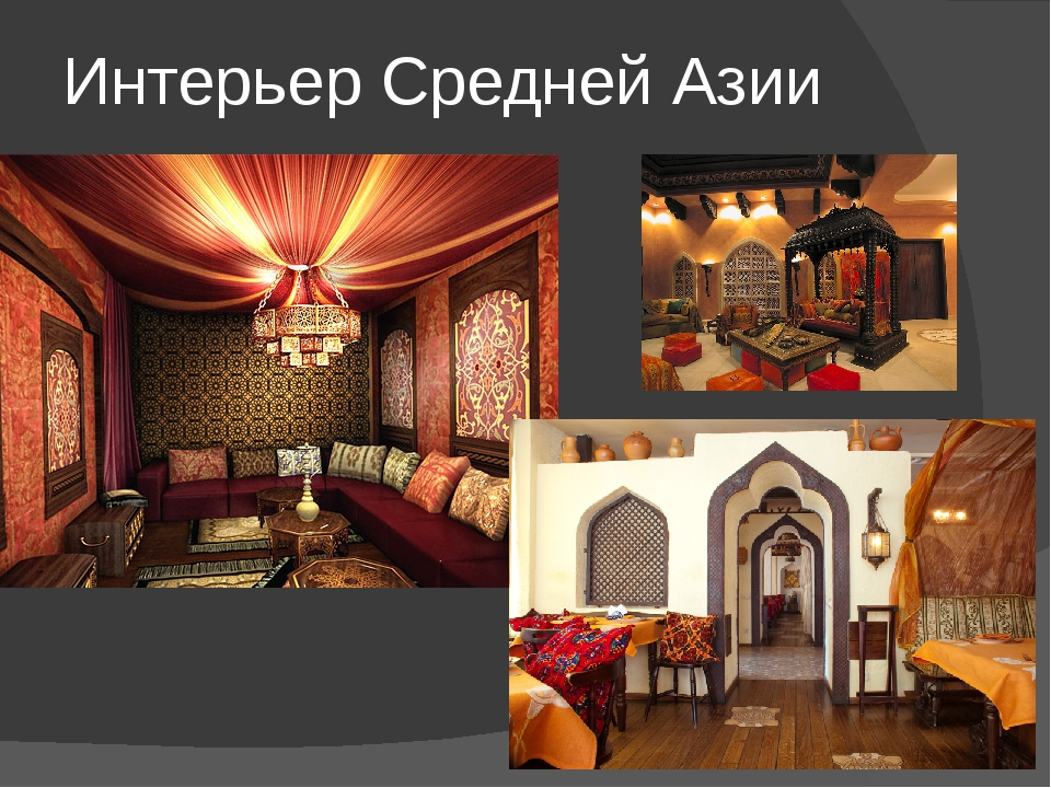 Интерьер Средней Азии