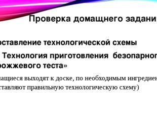 Проверка домащнего задания: Составление технологической схемы « Технология пр