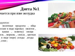 Диета №1. Назначается при язве желудка Рекомендуются: Хлеб, молочные продукты