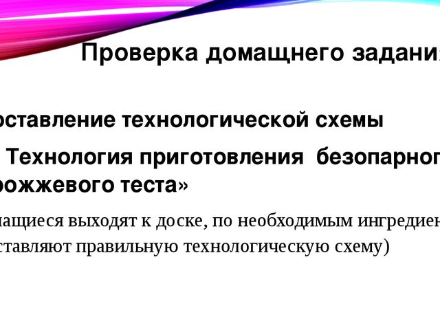 Проверка домащнего задания: Составление технологической схемы « Технология пр...