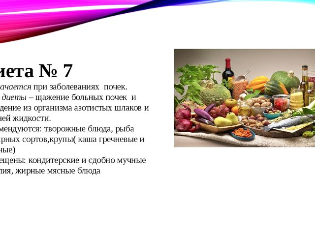 Диета № 7 Назначается при заболеваниях почек. Цель диеты – щажение больных по...
