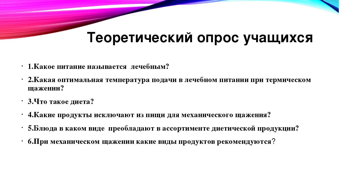 Теоретический опрос учащихся 1.Какое питание называется лечебным? 2.Какая оп...