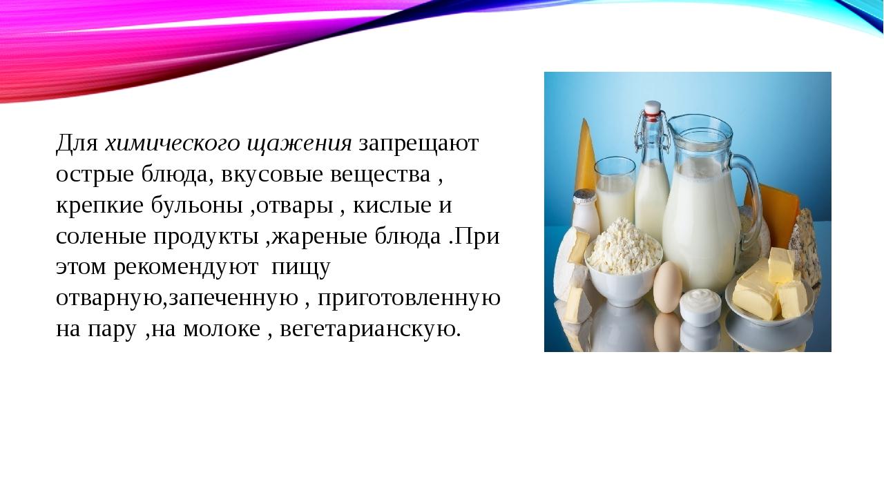 Для химического щажения запрещают острые блюда, вкусовые вещества , крепкие б...