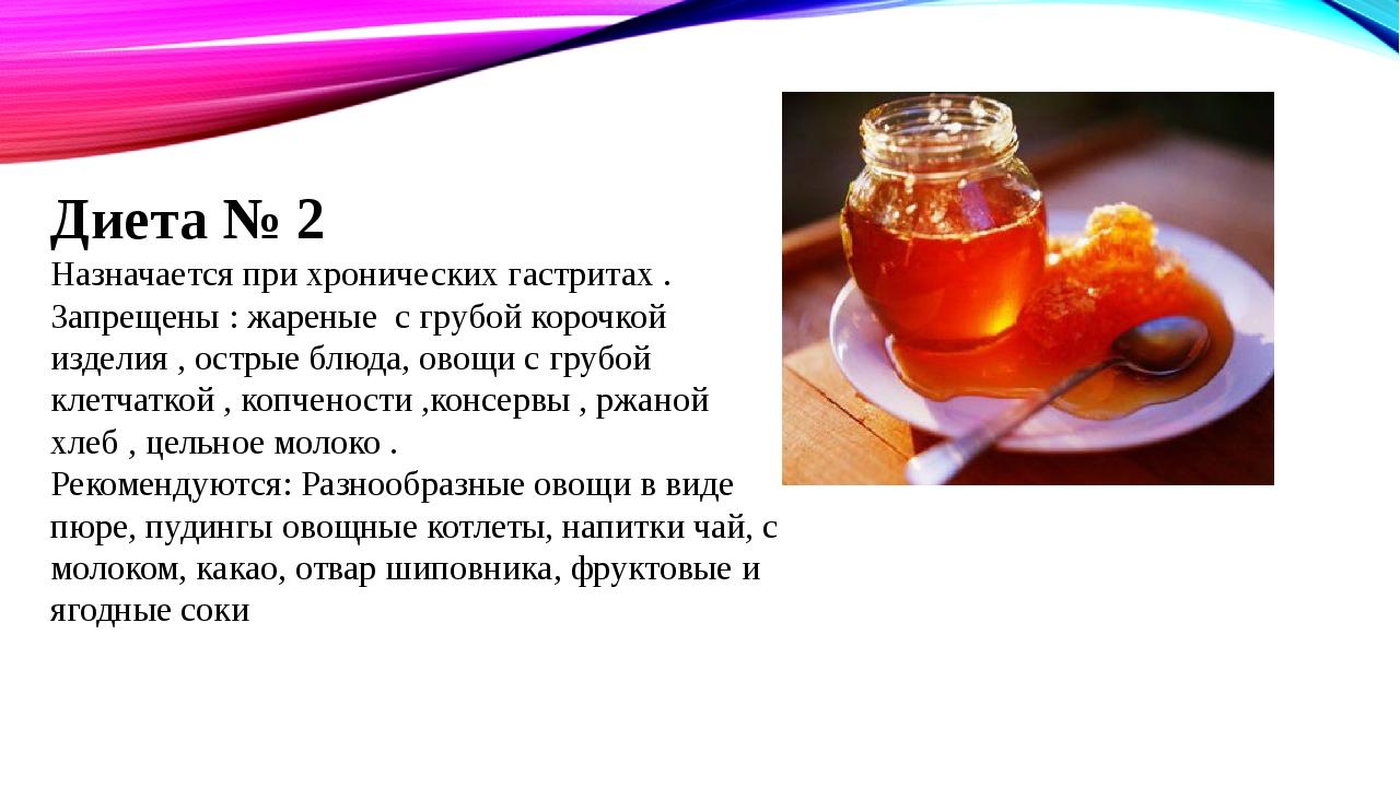 Диета № 2 Назначается при хронических гастритах . Запрещены : жареные с грубо...
