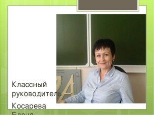 Классный руководитель Косарева Елена Владимировна учитель географии стаж раб