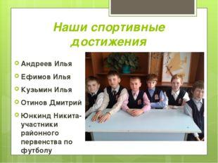 Наши спортивные достижения Андреев Илья Ефимов Илья Кузьмин Илья Отинов Дмитр