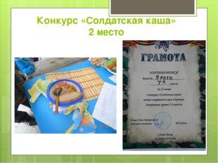 Конкурс «Солдатская каша» 2 место