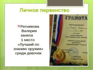 Личное первенство Ратникова Валерия заняла 1 место «Лучший по знанию оружия»