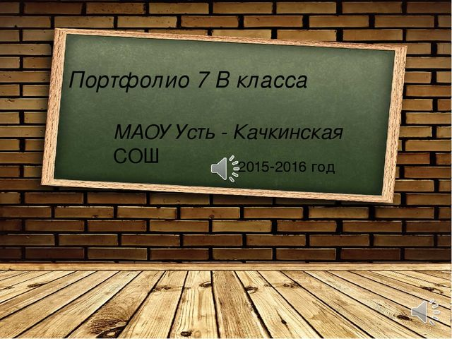 Будем знакомы! Будем дружить! Портфолио 7 В класса МАОУ Усть - Качкинская СОШ...