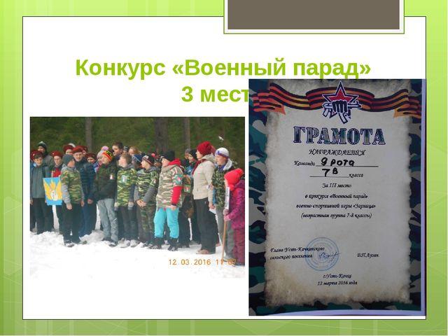 Конкурс «Военный парад» 3 место