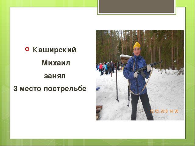 Каширский Михаил занял 3 место пострельбе