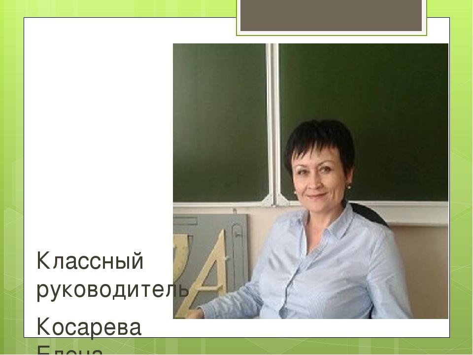 Классный руководитель Косарева Елена Владимировна учитель географии стаж раб...