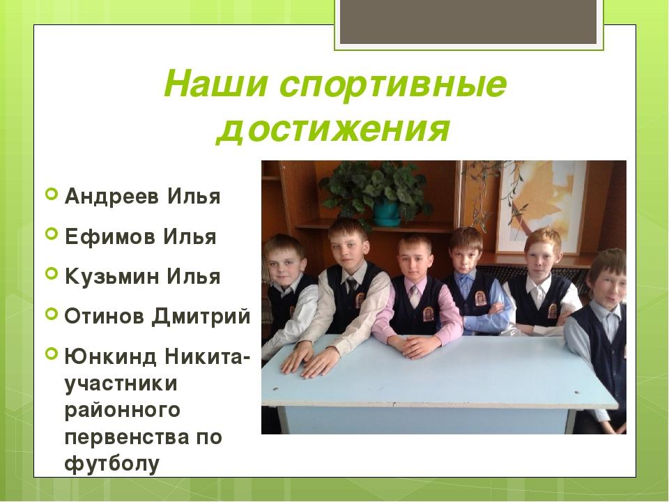 Наши спортивные достижения Андреев Илья Ефимов Илья Кузьмин Илья Отинов Дмитр...