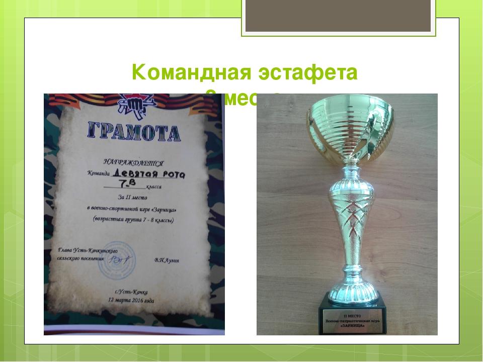 Командная эстафета 2 место