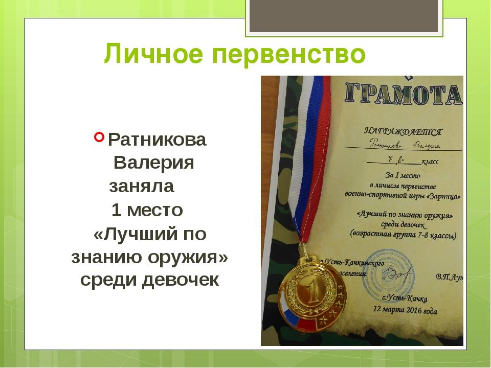 Личное первенство Ратникова Валерия заняла 1 место «Лучший по знанию оружия»...